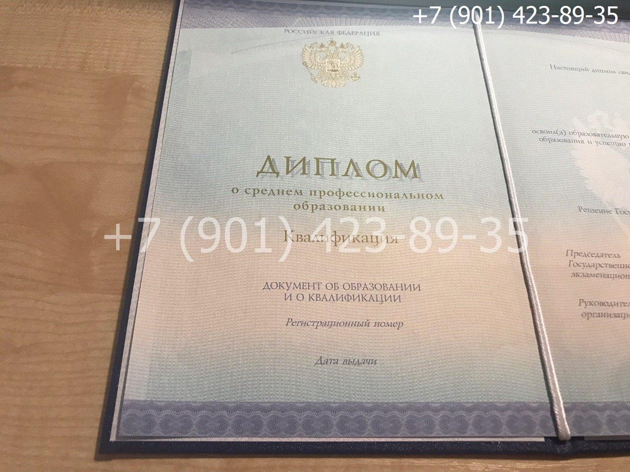 Диплом колледжа 2014-2019 годов, нового образца, титульный лист