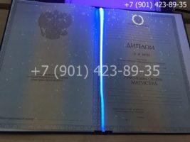 Диплом магистра 2011-2013 годов, старого образца, титульный лист под УФ лампой