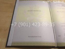 Диплом о профессиональной переподготовке, нового образца, титульный лист-2