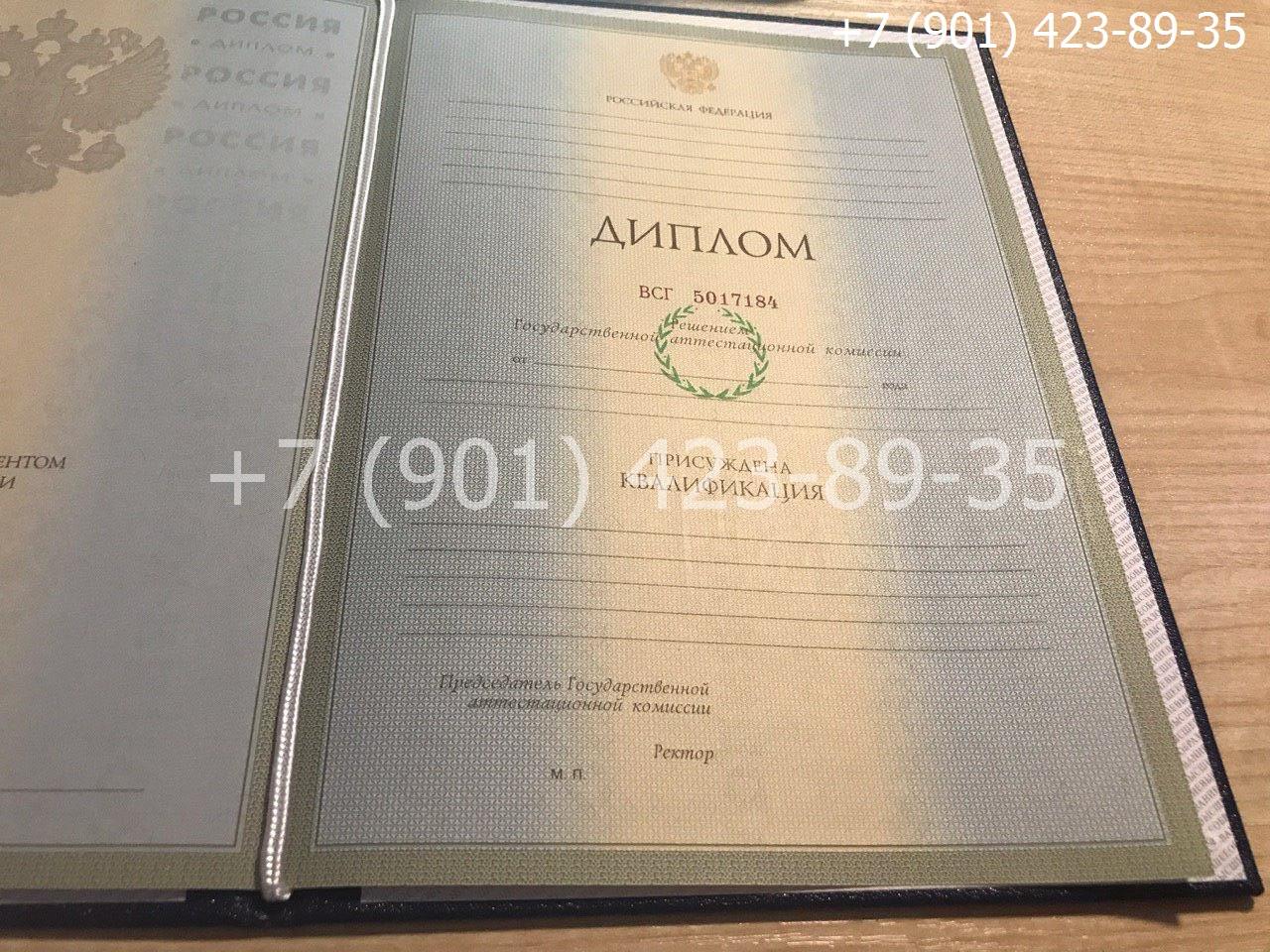 Диплом специалиста 2002-2008 годов, старого образца, титульный лист
