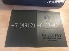 Аттестат 11 класс 1994-2006 годов, образец, обложка
