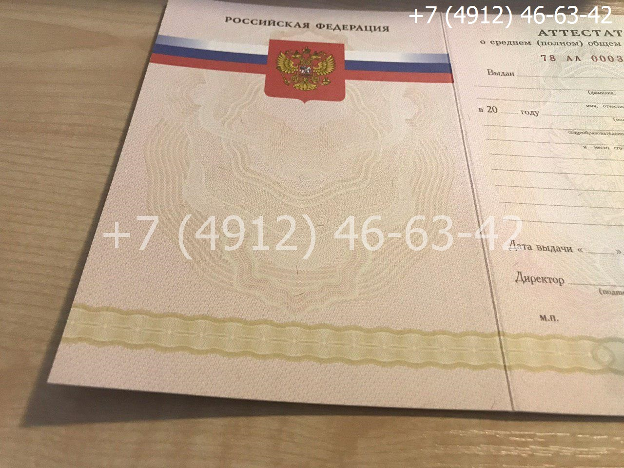 Аттестат 11 класс 2007-2009 годов, образец, титульный лист-1