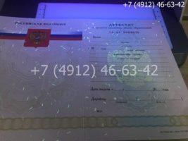 Аттестат 11 класс 2007-2009 годов, образец, титульный лист под УФ лампой