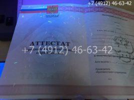 Аттестат 11 класс 2010-2013 годов, образец, титульный лист под УФ лампой