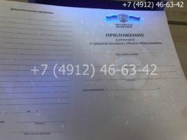 Аттестат 11 класс 2010-2013 годов, образец, приложение под УФ лампой