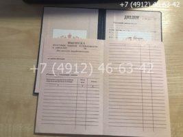 Диплом ПТУ 1995-2005 годов, старого образца, титульный лист с приложением -1