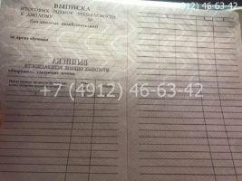 Диплом ПТУ 1995-2005 годов, старого образца, приложение