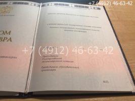 Диплом бакалавра 2014-2020 годов, образец, титульный лист-3