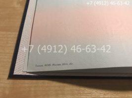 Диплом бакалавра 2014-2020 годов, образец, титульный лист-4