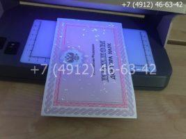 Диплом доктора наук, образец, титульный лист под УФ лампой