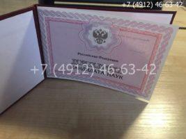 Диплом кандидата наук, образец, титульный лист-1