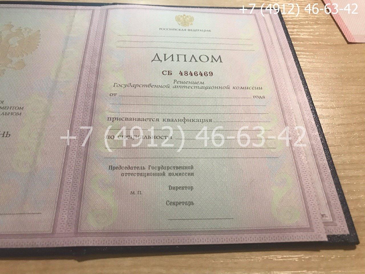 Диплом колледжа 1997-2003 годов, образец, титульный лист-1