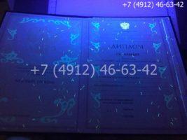 Диплом техникума 1997-2003 годов, старого образца, титульный лист под УФ лампой