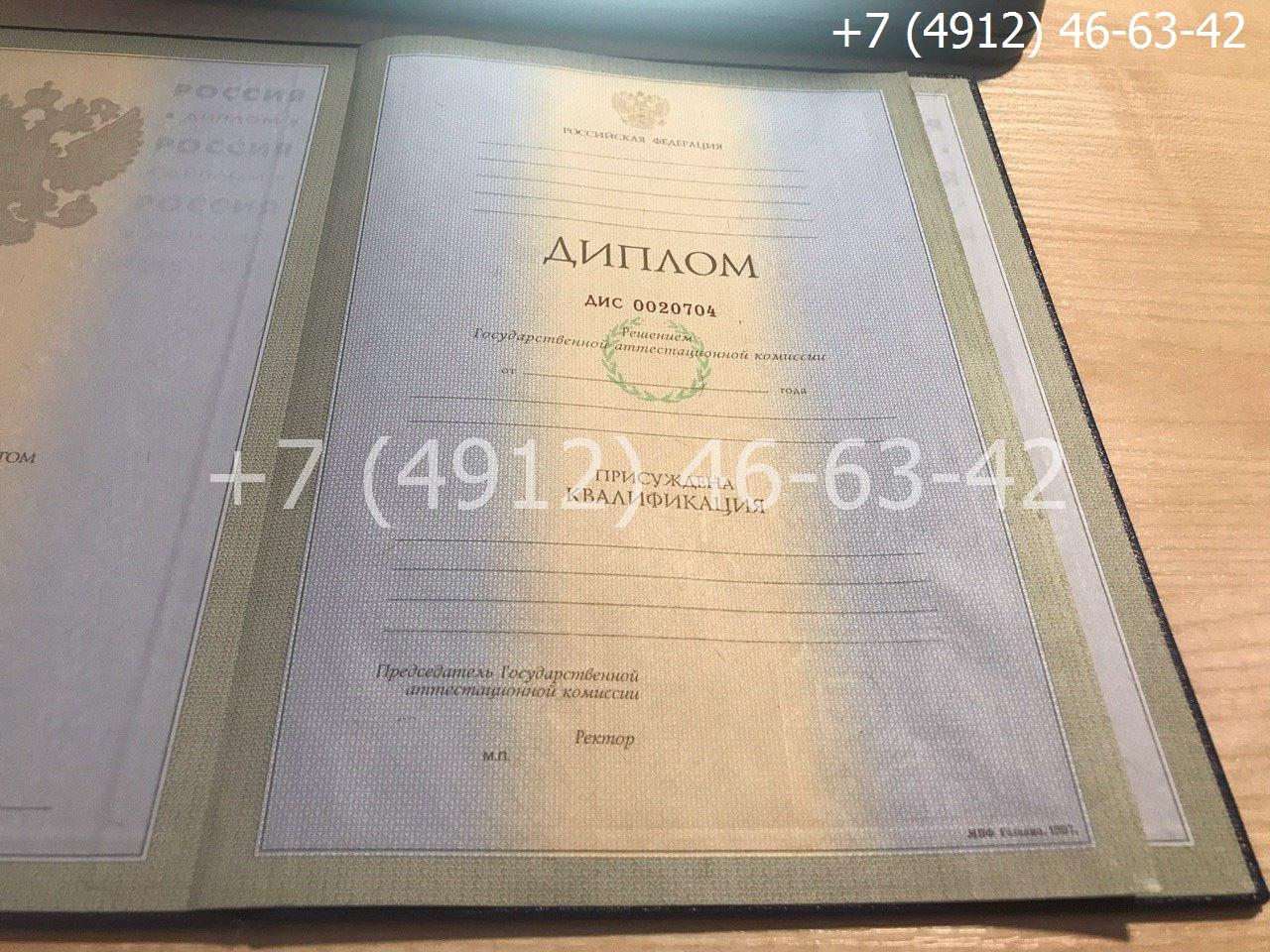 Диплом магистра 1997-2003 годов, образец, титульный лист-1
