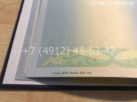 Диплом магистра 2009-2011 годов, образец, титульный лист-3