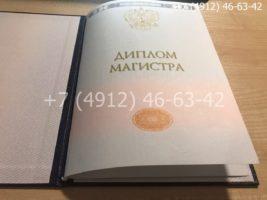 Диплом магистра 2014-2020 годов, образец, титульный лист-2