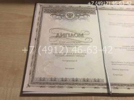 Диплом о послевузовском профессиональном образовании, интернатура, образец, титульный лист-1