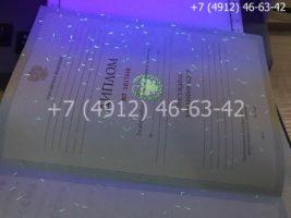Диплом специалиста 2009-2010 годов, образец, титульный лист под УФ лампой