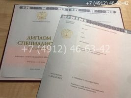 Диплом специалиста с отличием с 2014 года, образец, титульный лист и приложение