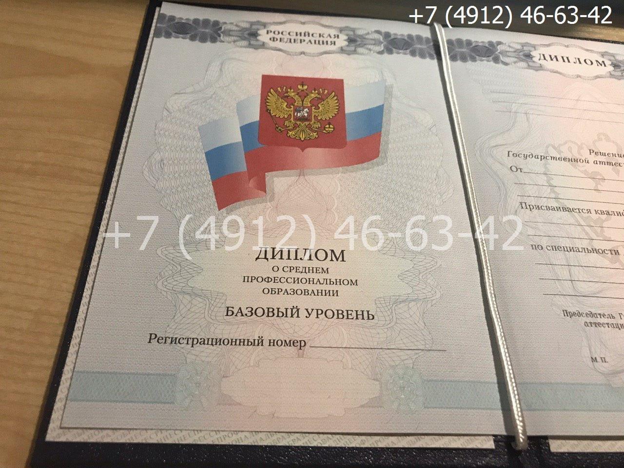 Диплом техникума 2007-2010 годов, образец, титульный лист-1