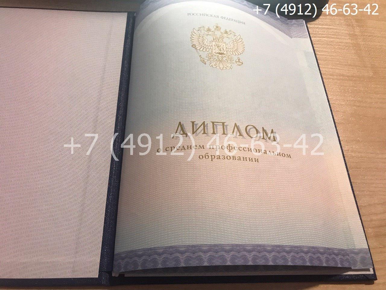 Диплом техникума 2014-2020 годов, образец, титульный лист-1