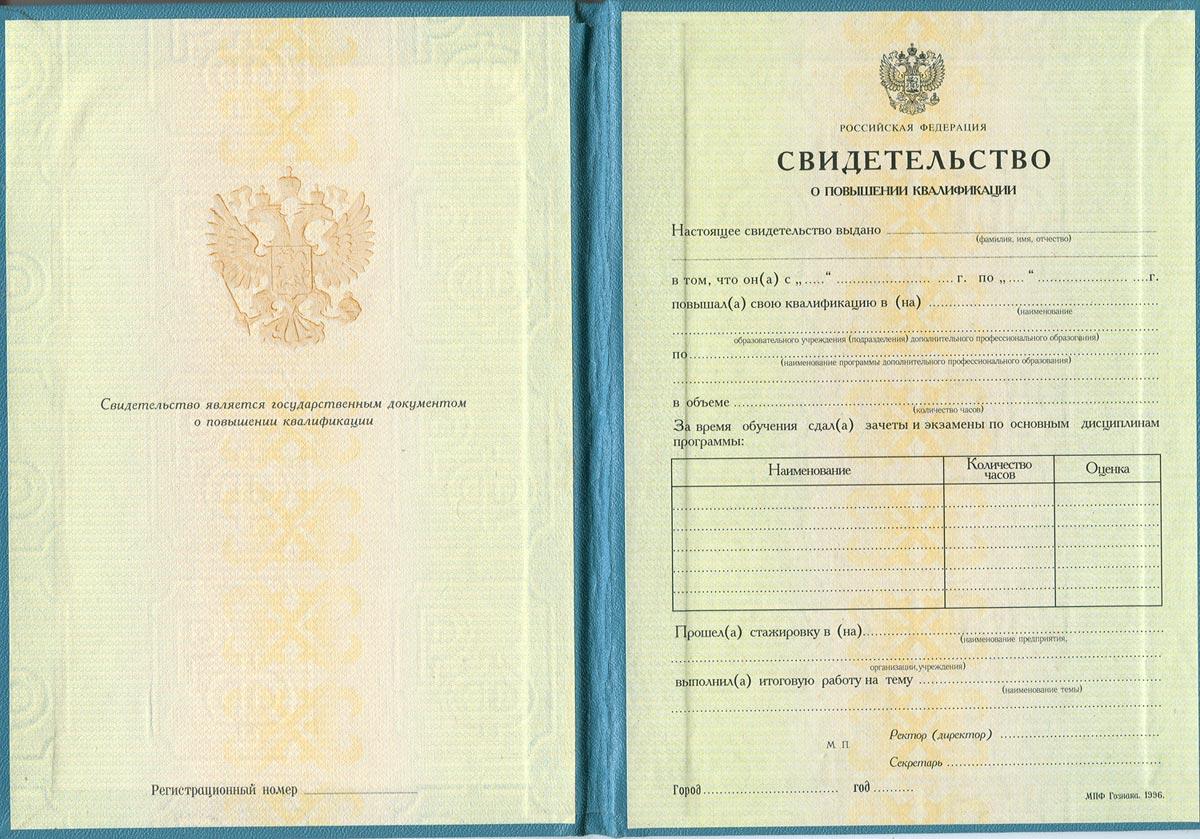 Свидетельство о повышении квалификации, титульный лист