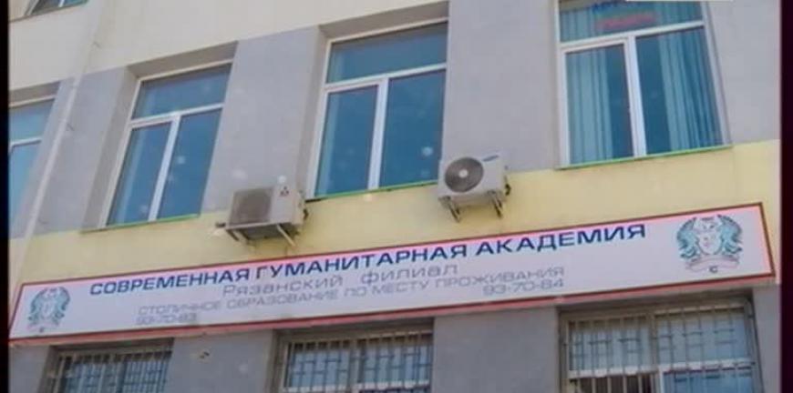 Современная гуманитарная академия (СГА)