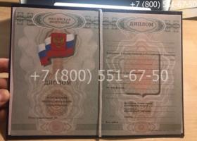 Диплом ПТУ 2008-2014 годов, нового образца