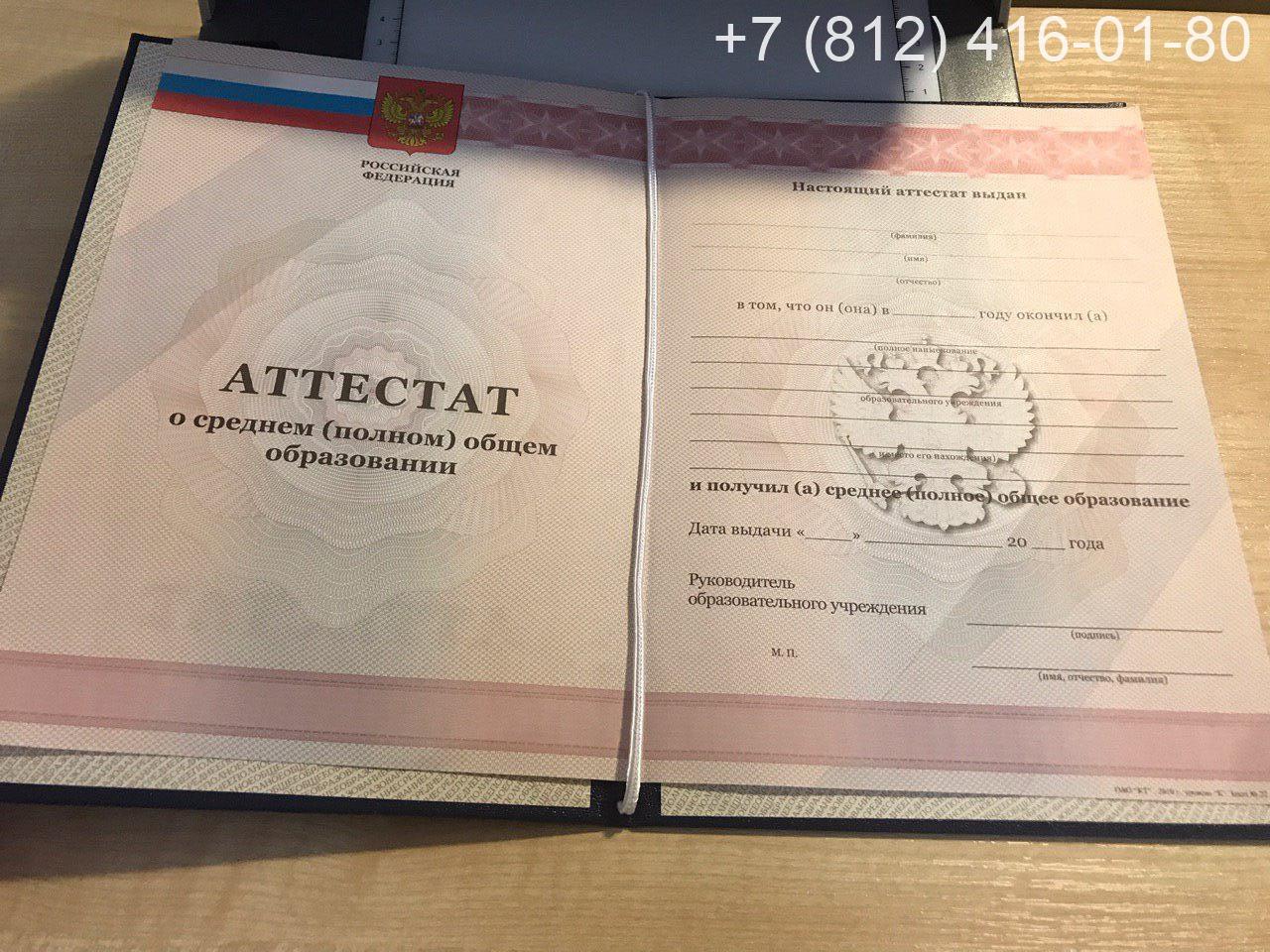 Аттестат 11 класс 2010-2013 годов