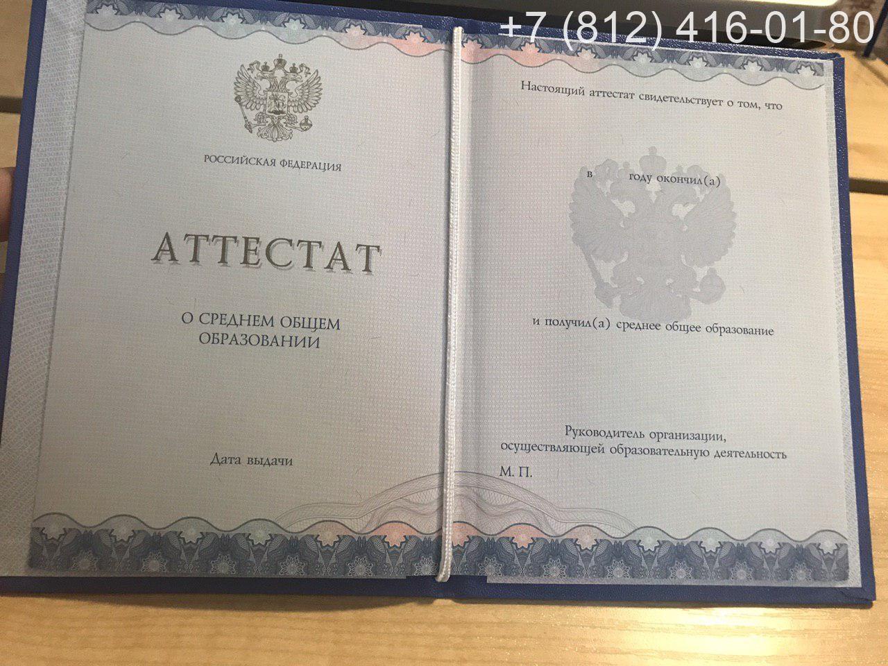 Аттестат за 11 класс 2014-2015 годов