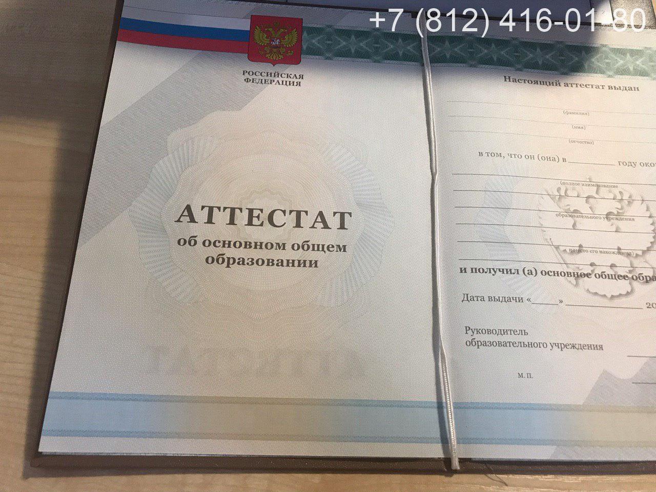 Аттестат 9 класс 2010-2013 годов