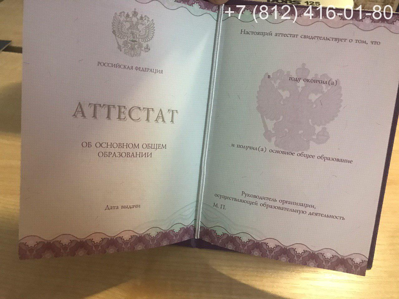 Аттестат 9 класс 2014-2020 годов, образец, титульный лист-1