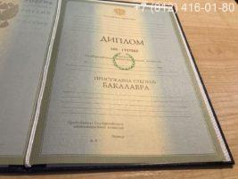 Диплом бакалавра 2004-2009 годов