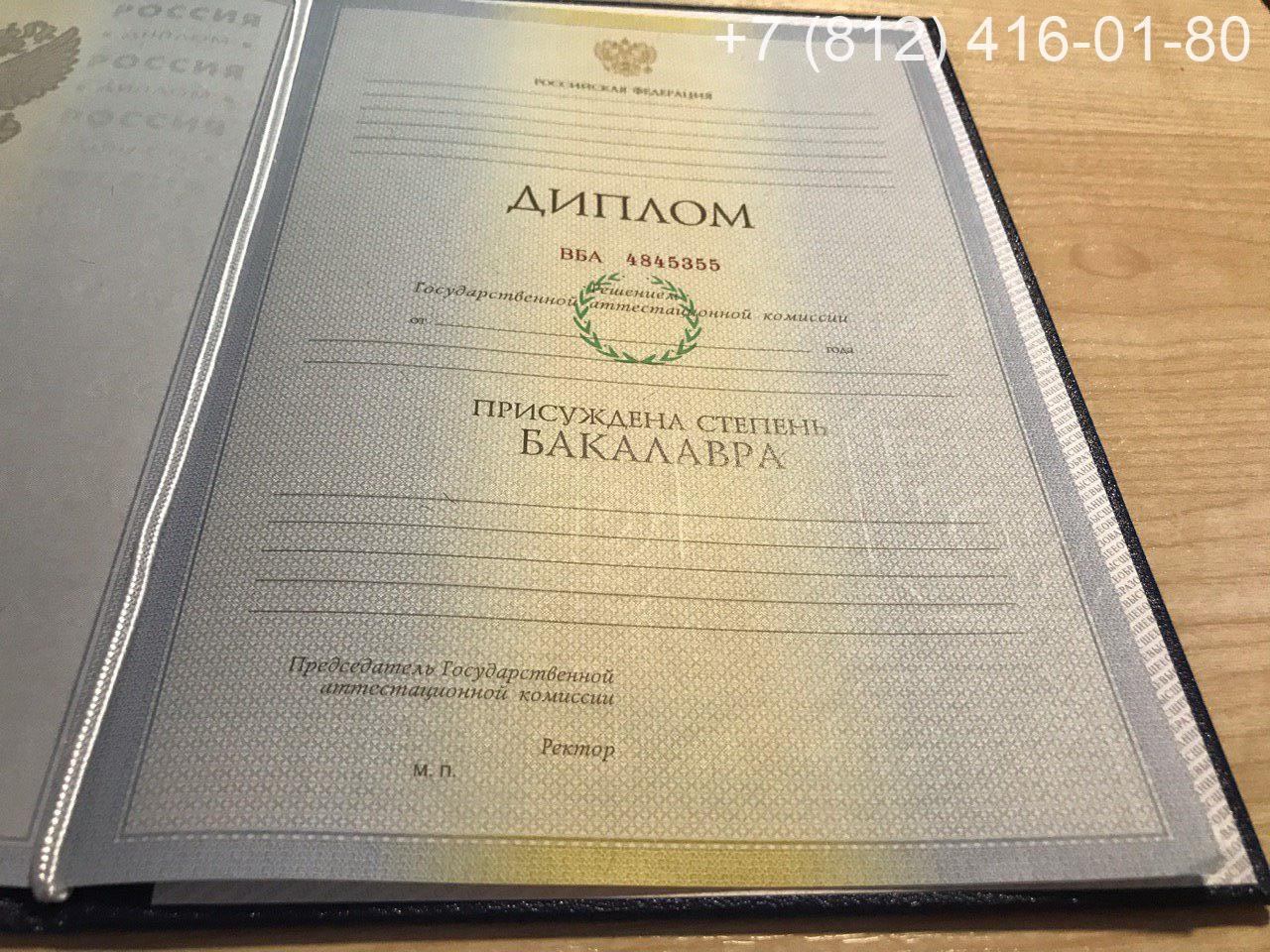 Диплом бакалавра 2010-2011 годов, старого образца
