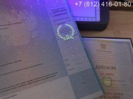 Диплом бакалавра 2010-2011 годов, образец, приложение под УФ лампой