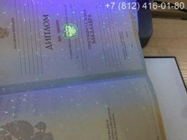 Диплом бакалавра 2010-2011 годов, образец, титульный лист под УФ лампой