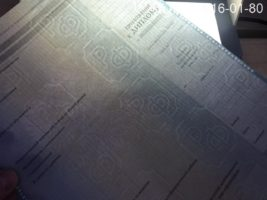 Диплом бакалавра 2011-2013 годов, образец, приложение