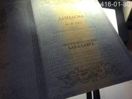Диплом бакалавра 2011-2013 годов, образец, титульный лист-4