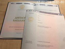 Диплом бакалавра 2014-2020 годов, образец, титульный лист и приложение
