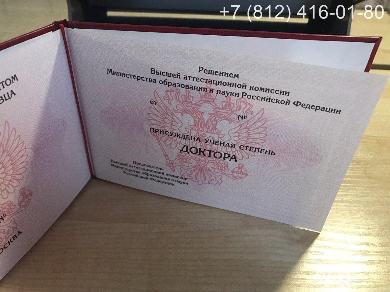 Диплом доктора наук, образец, титульный лист-1