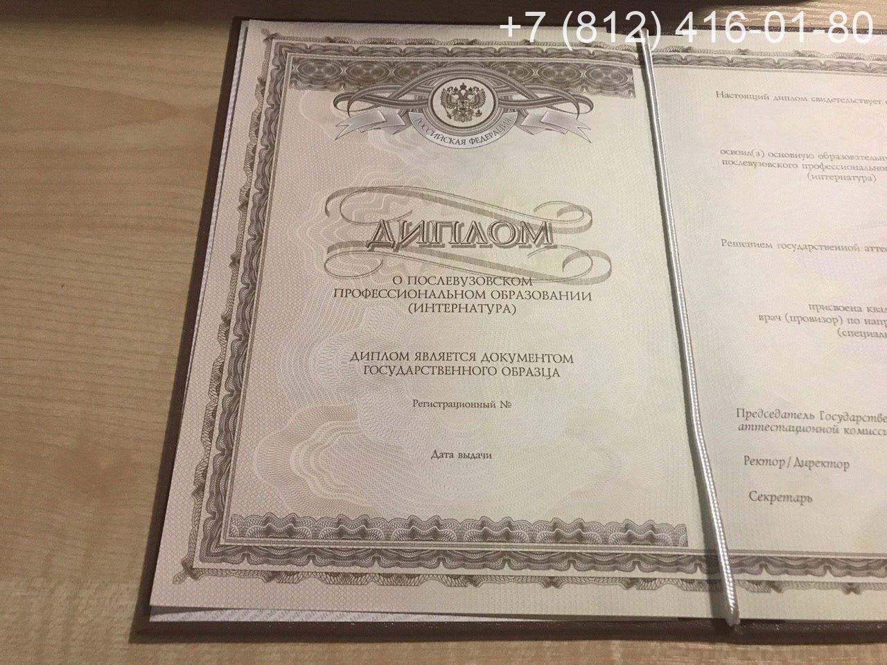 Диплом о послевузовском профессиональном образовании, интернатура нового образца