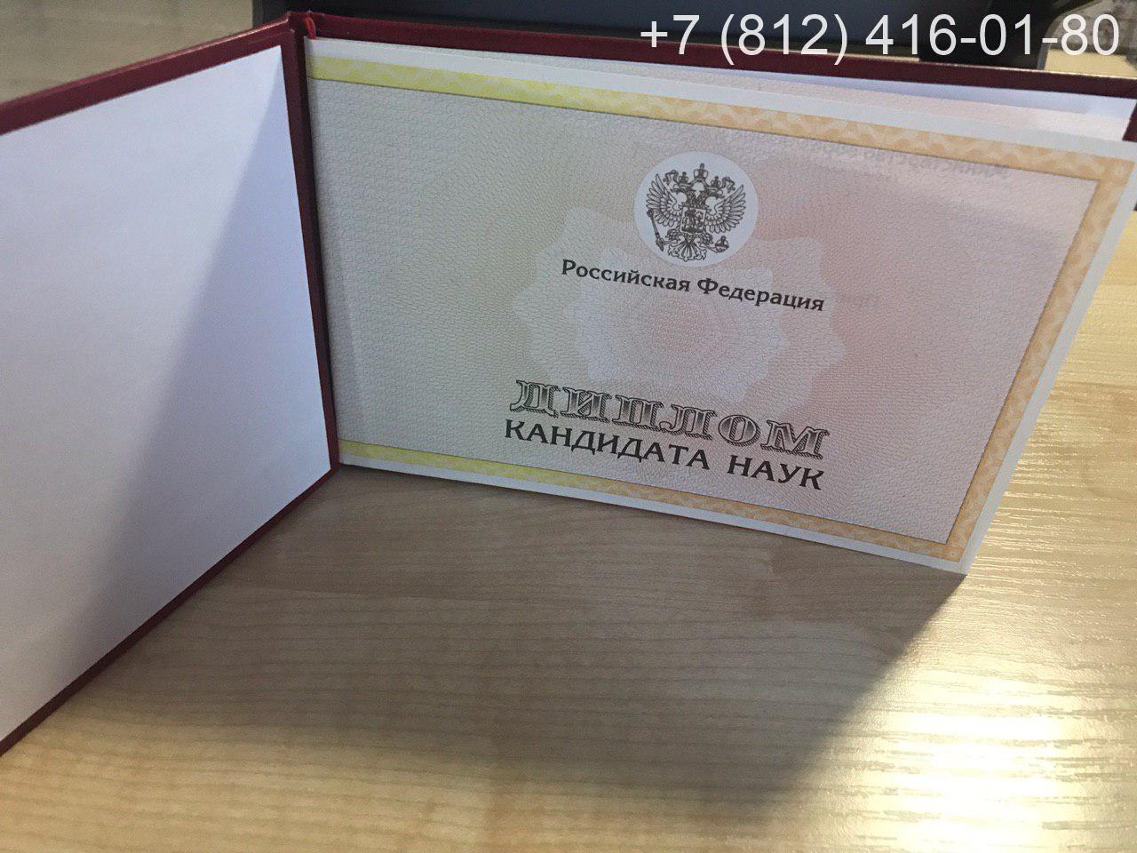 Диплом кандидата наук нового образца