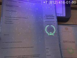 Диплом магистра 2004-2009 годов, образец, приложение под УФ лампой