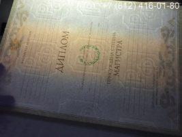 Диплом магистра 2004-2009 годов