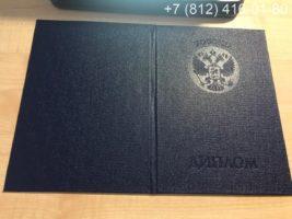 Диплом магистра 2011-2013 годов, образец, обложка