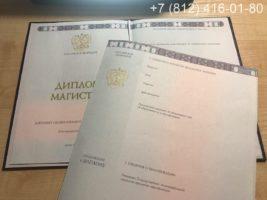 Диплом магистра 2014-2020 годов, образец, титульный лист и приложение