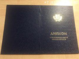Диплом о профессиональной переподготовке, образец, обложка