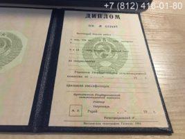 Диплом ВУЗа СССР