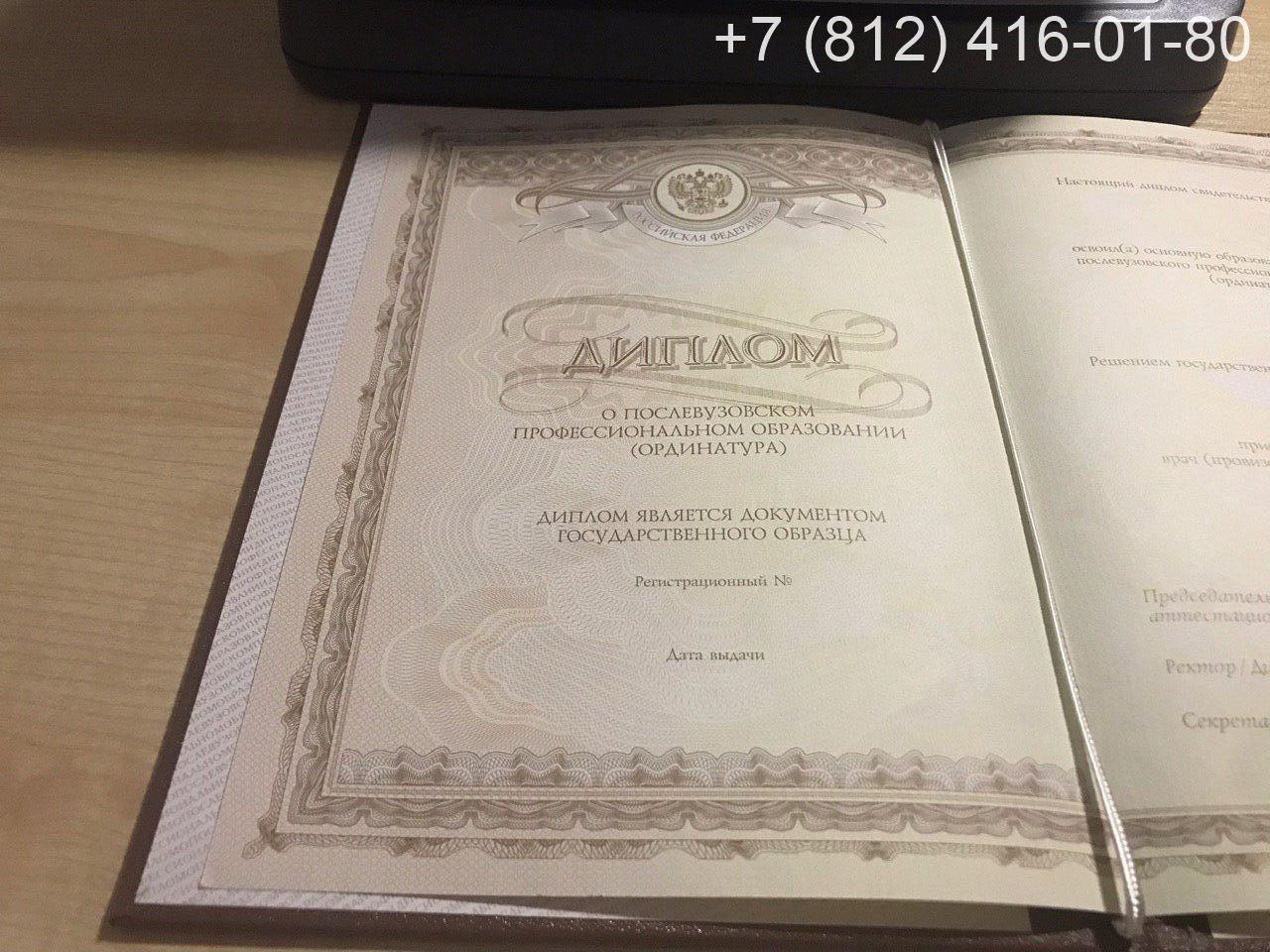 Диплом о послевузовском профессиональном образовании, ординатура нового образца