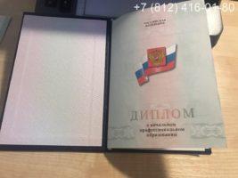 Диплом ПТУ 2008-2014 годов